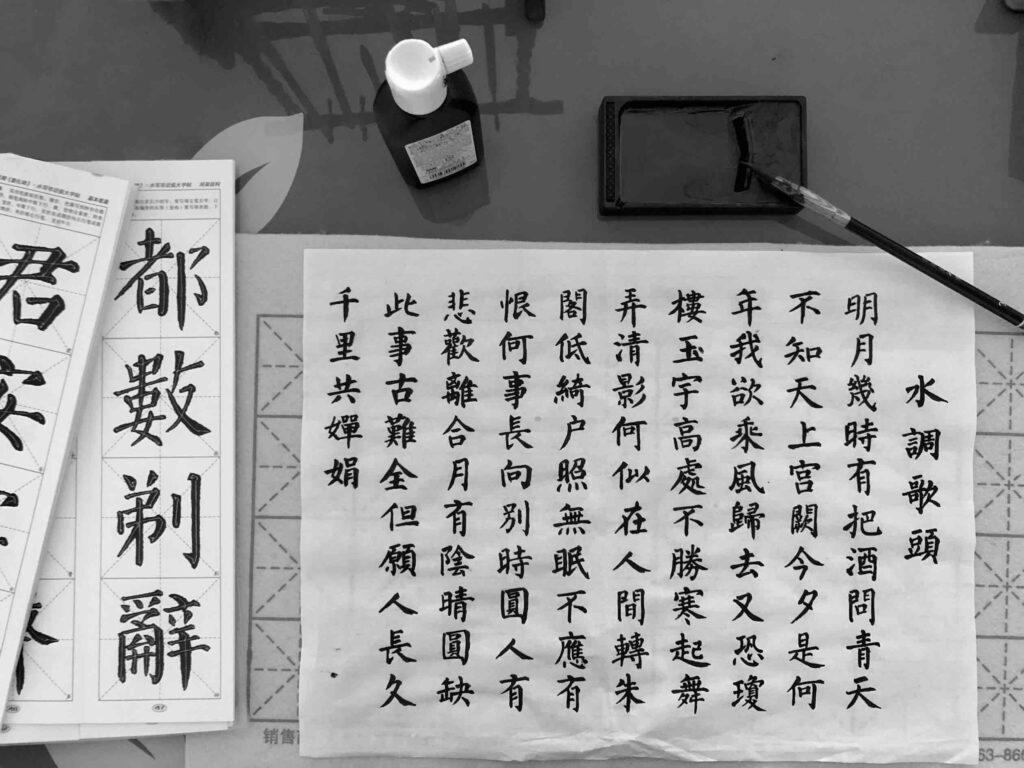 clases de chino online caracteres chinos y caligrafía tradicional