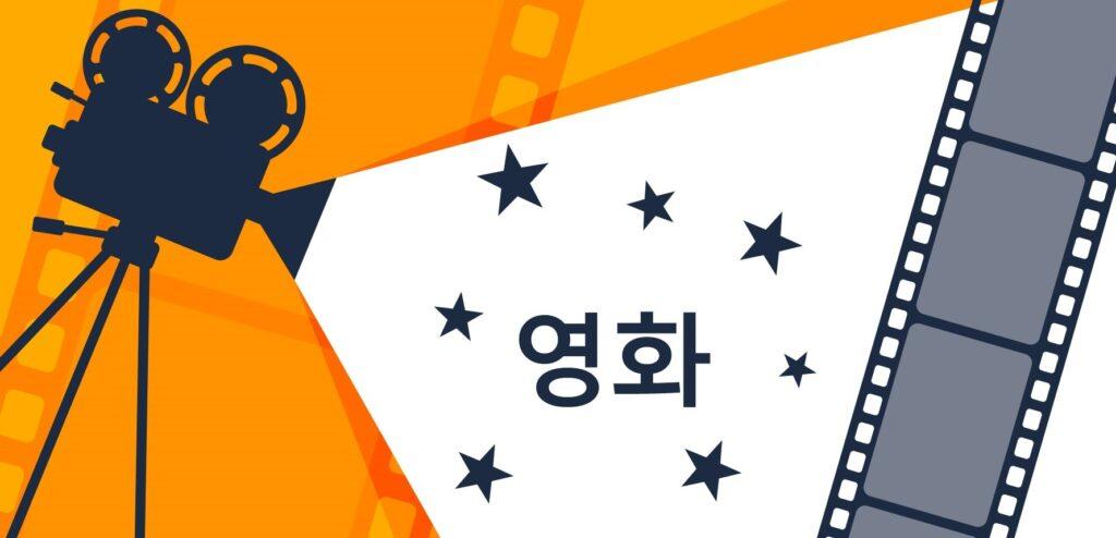 Hallywood - Cine coreano